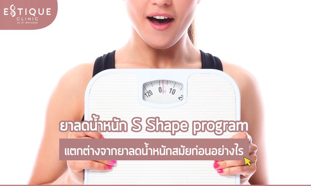 คลินิกลดน้ำหนักนนทบุรี ยาลดน้ำหนัก S Shape